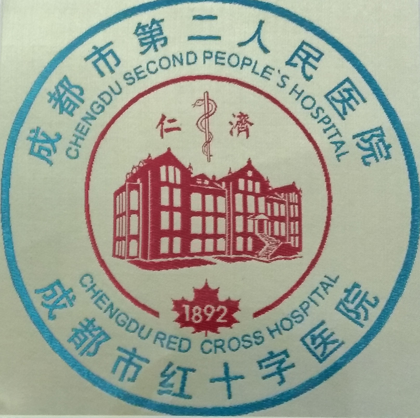 Official seal for Chengdu Second People's Hospital